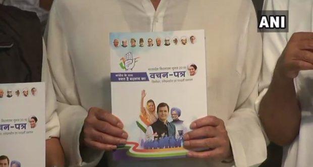 'हमारा वचन ही है शासन' की राह पर कांग्रेस, वचनपत्र में किये ढेरों वादे